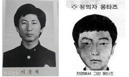 """สื่อเกาหลีเผยโฉม """"ฆาตกร"""" คดีฆ่าข่มขืนต่อเนื่องฮวาซอง เมื่อ 33 ปีก่อน"""
