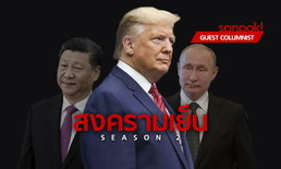 สงครามเย็น ศึกโลกเสรี-พันธมิตรอดีตโซเวียต ที่ไม่เคยสิ้นสุด แม้ปี 2019 ยังระอุลึกรอวันระเบิด