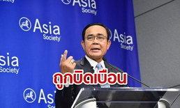 """""""ประยุทธ์"""" เดือด ถูกบิดเบือนเรื่องกูเกิล ชี้ไม่ได้พูดว่าคนไทยไม่ใช้ หรือใช้ไม่เป็น"""