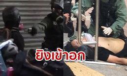 ฮ่องกงประท้วง: ตำรวจยิงเผาขน เข้าอกผู้ชุมนุมอายุ 16  เลือดไหล ไม่ทราบชะตากรรม