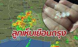 """คนกรุงตื่นตา ฝนเทซู่ตอนเที่ยงวัน ตกลงมาพร้อมกับ """"ลูกเห็บ"""" ในบางพื้นที่"""