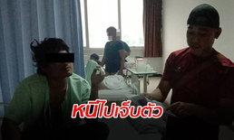 ตำรวจตามรวบคาโรงพยาบาล พ่อค้ายาขโมย จยย.ซิ่งหนี เสียหลักตกน้ำบาดเจ็บ
