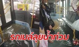 ฝนถล่มสมุทรปราการ น้ำท่วมทะลักเข้าไปในรถเมล์สาย 511