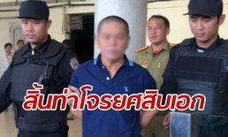 """ตำรวจคุมตัว """"สิบเอก"""" ปล้นทอง 437 บาท ข้ามฝั่งจากลาว-รับกรรมที่ไทย"""