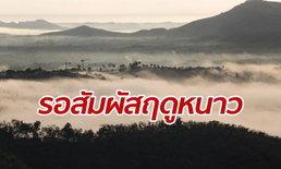 กรมอุตุฯ คาดไทยเตรียมเข้าสู่ฤดูหนาว ช่วงกลางเดือนตุลาคมนี้