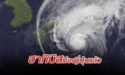 """ขอบพายุ """"ฮากิบิส"""" ถึงญี่ปุ่นแล้ว ฝนตกหนัก-ไฟดับ 4.8 แสนครัวเรือน"""