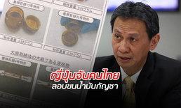 """ปปส.แจงปม ตำรวจญี่ปุ่นจับชายไทยพร้อม """"น้ำมันกัญชา"""""""