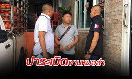 ตำรวจตามรวบโจ๋ซ่า เมาปาระเบิดงานหมอลำร้อยเอ็ดปี 48 เจ้าตัวอ้างแค่ไปซื้อส้มตำ