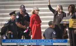 """""""เจน ฟอนดา"""" ดาราอาวุโสถูกจับหน้ารัฐสภา ปลุกระดมชุมนุมแก้ปัญหาโลกร้อน"""