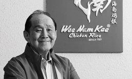 """เจ้าของร้าน """"ข้าวมันไก่สิงคโปร์"""" อันเลื่องชื่อ เสียชีวิตในวัย 81 ปี"""