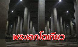 """สุดน่าทึ่ง! อุโมงค์ยักษ์ใต้ดิน ช่วยโตเกียวรอด """"พายุไต้ฝุ่นฮากิบิส"""" ถล่ม"""