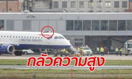 ผู้ประท้วงโลกร้อนปีนเครื่องบินป่วนสนามบินลอนดอน ไลฟ์สดบอกให้ตำรวจรีบมาจับ