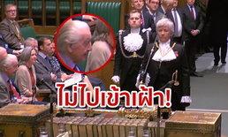 """ส.ส. อังกฤษ เชิดใส่พระราชินี ลั่นกลางสภาฯ """"ไม่เข้าเฝ้า"""" หลังถูกเรียกไปฟังพระราชดำรัส"""