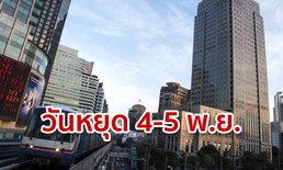 ประกาศวันหยุดราชการ 4-5 พ.ย. เฉพาะกรุงเทพฯ-นนทบุรี หลีกทางประชุมอาเซียน!