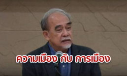 """""""ธีรยุทธ"""" ชี้ คนไทยติดกับดัก มองอีกฝ่ายเป็นศัตรู แนะ """"บิ๊กตู่"""" แก้ปัญหาปากท้องก่อน"""