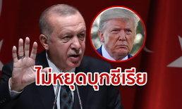 แอร์ดวน ผู้นำตุรกี เมินคำขู่ทรัมป์! ไม่หยุดโจมตีซีเรีย ลั่นไม่กลัวสหรัฐคว่ำบาตร