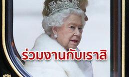 พระราชินีอังกฤษ ประกาศจ้างหัวหน้าพ่อบ้าน พระราชวังบัคกิงแฮม รับเดือนละ 70,000