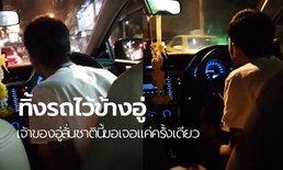 คืบแท็กซี่หลอน เจ้าของอู่เข้าให้ข้อมูลขนส่งฯ ยืนยันไม่รับกลับเข้าทำงานอีก