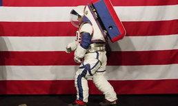 """นาซ่าเผยโฉม """"ชุดอวกาศรุ่นใหม่"""" พร้อมพามนุษย์ทะยานสู่ดวงจันทร์อีกครั้ง"""