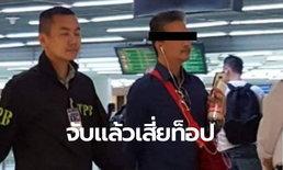 """สิ้นลาย """"เสี่ยท็อป"""" ถูกจับคาสนามบินดอนเมือง ตามหมายจับคดีเช็คเด้ง"""
