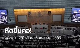 สภาผู้แทนฯ ลงมติ 251 เสียง รับหลักการ ร่าง พ.ร.บ.งบประมาณฯ 2563