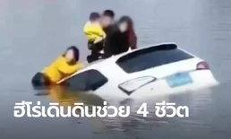 """ชาวเน็ตจีนยกนิ้วให้ """"อัยการเทพบุตร"""" กระโดดน้ำช่วย 4 ชีวิตรอดตาย"""