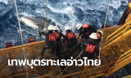 """เทพบุตรอ่าวไทย เจ้าหน้าที่แท่นขุดเจาะ ทำภารกิจช่วย """"ฉวามวาฬ"""" เชือกติดหาง"""