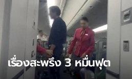 เที่ยวบินนี้ปวดประสาท หนุ่มเมาอาละวาด หวังเปิดประตูฉุกเฉินเครื่องบิน