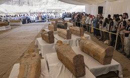 ตะลึง! อียิปต์อวดโฉม 30 โลงศพสภาพดีเยี่ยม เก่าแก่ 3,000 ปี