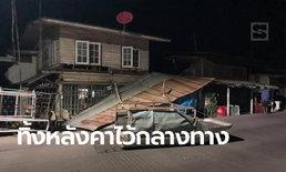 ถึงกับสะดุ้งตาตื่น บ้านถูกรถชนพังยับ โชเฟอร์ทิ้งคอกหลังคาไว้ให้ดูต่างหน้า