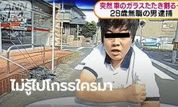 คุณป้าช็อกคาพวงมาลัย หนุ่มญี่ปุ่นคลั่ง เดินดิ่งง้างหมัดทุบกระจกรถแตก