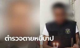 ดาบตำรวจข่มขืนเด็ก ลาออกจากราชการ กลับบ้านเกิดไปตายหนีความผิด