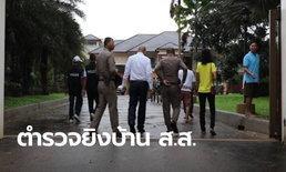 สั่งออกจากราชการ! ดาบตำรวจเมายาหลอน บุกยิงปืนใส่บ้าน ส.ส.ตรัง