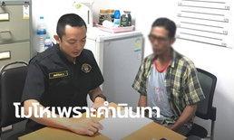 กองปราบฯ รวบหนุ่มโคราชยิงพ่อตาแม่ยาย ฉุนนินทาลูกสาวถูกข่มขืน