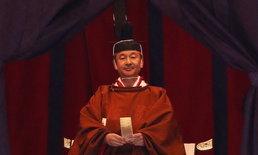 ประมวลภาพสุดงดงาม พระราชพิธีบรมจักรพรรดิยาภิเษก พระจักรพรรดินะรุฮิโตะแห่งญี่ปุ่น