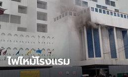 ด่วน! เพลิงไหม้โรงแรมดังย่านสีลม เจ้าหน้าที่ควบคุมเพลิงได้แล้ว
