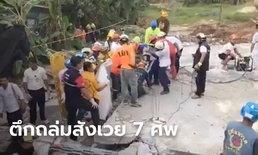 ยอดตายพุ่ง 7 ศพ ตึกภูเก็ตพังถล่มทับคนงาน คาดก่อสร้างไร้มาตรฐาน