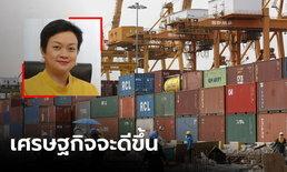ลุ้นส่งออกไทยขยายตัว หลังสหรัฐ-จีนบรรลุข้อตกลงทางการค้าระยะแรก