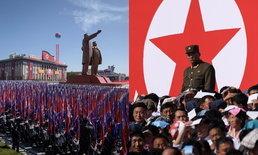 """ชมภาพพาเหรด """"เกาหลีเหนือ"""" ฉลอง 70 ปี ก่อตั้งประเทศ ขนอาวุธโชว์เพียบ"""