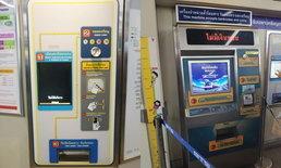 """บีทีเอสเปลี่ยนตู้ขายตั๋ว จอสัมผัส ยังรับแต่เหรียญ เพจถาม """"ถ้ารับแบงก์ รถไฟจะถล่ม?"""""""