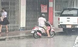 ภัยสังคม ชายโรคจิตช่วยตัวเองโชว์นักศึกษาสาว ขี่รถไล่ตามกลางสายฝน