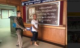 คนขายไอติมลวงเด็กหญิง 7 ขวบ ข่มขืนในป่าข้างทาง เก็บกระเป๋าเตรียมหนีไปพม่า