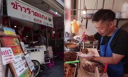 เหมือนเป๊ะ! รายการพาทัวร์โตเกียว เจอร้านข้าวแกง บูชานางกวัก นึกว่าอยู่ไทย