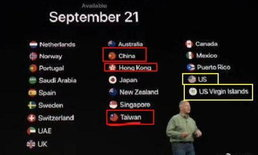 """หมายความว่าไง? ชาวเน็ตจีนข้องใจ Apple ขึ้นรายชื่อ """"ไต้หวัน"""" เป็นประเทศ"""