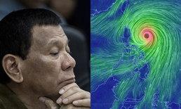 """ชมภาพ """"ไต้ฝุ่นมังคุด"""" จากดาวเทียมนาซา """"แรงสุดของปี"""" - ผู้นำฟิลิปปินส์เครียดรับพายุ"""