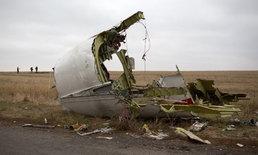รัสเซียอ้างหลักฐาน ปมเที่ยวบิน MH17 ตก ชี้ชัดยูเครนยิงขีปนาวุธใส่
