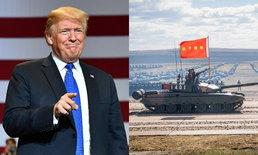 """สหรัฐ """"คว่ำบาตร"""" จีน หลังไม่พอใจ ซื้อมิสไซล์-เครื่องบินขับไล่ จากรัสเซีย"""