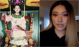 """เด็กสาวลูกครึ่งเวียดนาม-อเมริกัน อ้างเป็น """"เชื้อพระวงศ์"""" หลังโดนเพื่อนแกล้ง"""