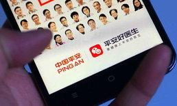 """มิติใหม่ของการรักษาโรค """"ผู้ช่วยหมอเอไอ"""" เข้ามามีบทบาทในวงการแพทย์แผนจีน"""