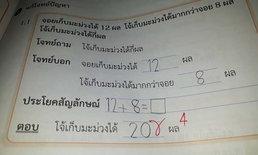 สุดงง! สาวสอนการบ้านเลขให้หลาน ครูตรวจบอกตอบผิด แต่อีกรร.ให้ถูก